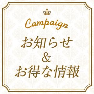 お誕生日月キャンペーン