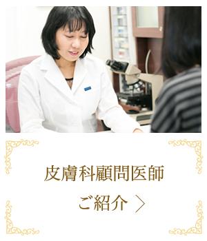 皮膚科医顧問医師ご紹介